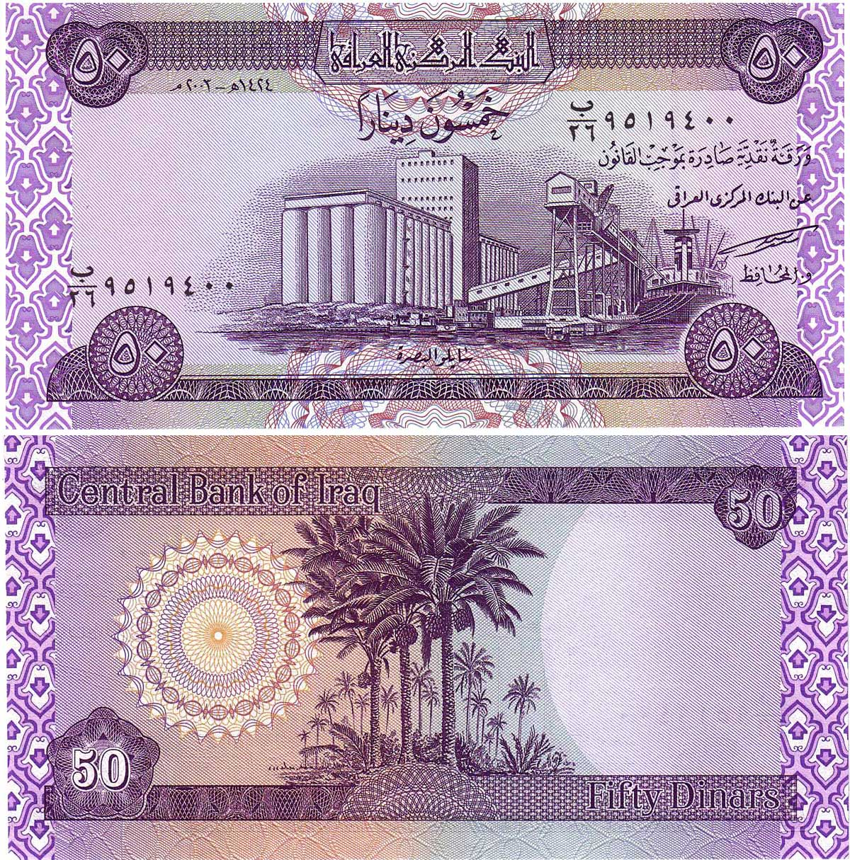 See Detail Of 50 Dinar Bill